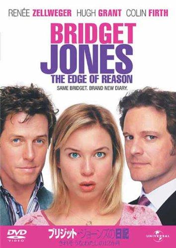 ブリジット・ジョーンズの日記 きれそうなわたしの12ヶ月 [DVD] -