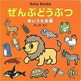 Baby Books ぜんぶどうぶつあいうえお順