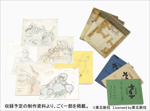 宇宙戦艦ヤマト TV BD-BOX 豪華版 (初回限定生産) [Blu-ray]