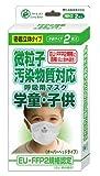 【FFP2規格認定】微粒子汚染物質対応呼吸用マスク 学童・子供 2枚入×12箱セット