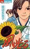 風光る(14) (フラワーコミックス)