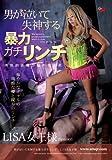 男が泣いて失神する暴力ガチリンチ LISA女王様 クィーンロード [DVD]