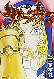 サタニスター (1) (ぶんか社コミックス)
