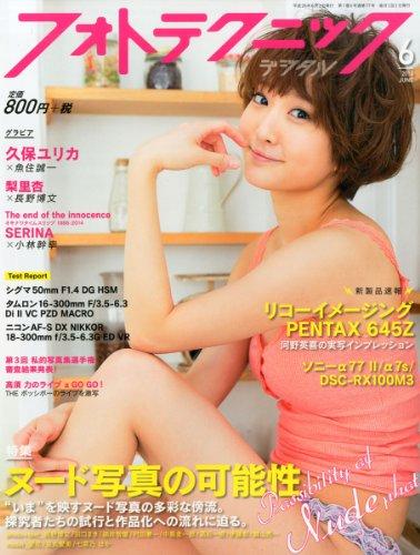 フォトテクニックデジタル 2014年 06月号 [雑誌]