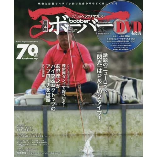 bobber(74) 2016年 09 月号 [雑誌]: Basser 増刊