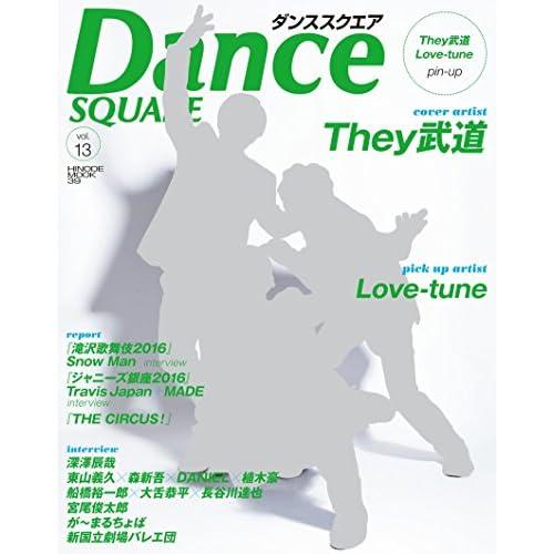ダンススクエア vol.13 (HINODE MOOK 39)