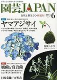 園芸Japan 2015年 06 月号 [雑誌]