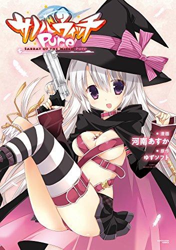サノバウィッチ Pure(アース・スターコミックス)