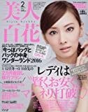 美人百花(びじんひゃっか) 2016年 02 月号 [雑誌]
