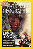 NATIONAL GEOGRAPHIC (ナショナル ジオグラフィック) 日本版 2015年 4月号 [雑誌]