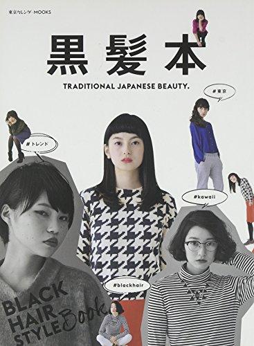 黒髪本(東京カレンダーMOOKS)