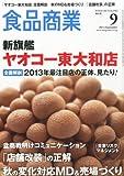 食品商業 2013年 09月号 [雑誌]