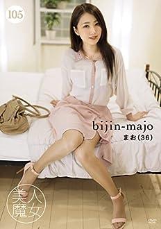 美人魔女105 まお 36歳 美人魔女 [DVD]