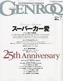 GENROQ (ゲンロク) 2010年 07月号 [雑誌]