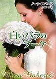 白いバラのブーケ (MIRA文庫)