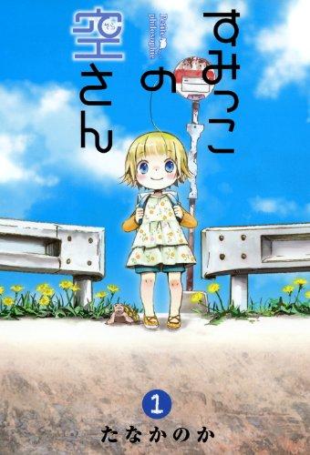 すみっこの空さん1 (コミックブレイド)