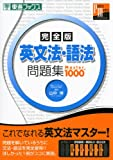 英文法・語法問題集master 1000完全版 (東進ブックス パーフェクトマスター)
