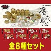 ORCARA 広東点心 ミニチュア食品サンプル 【全8種セット(フルコンプ)】