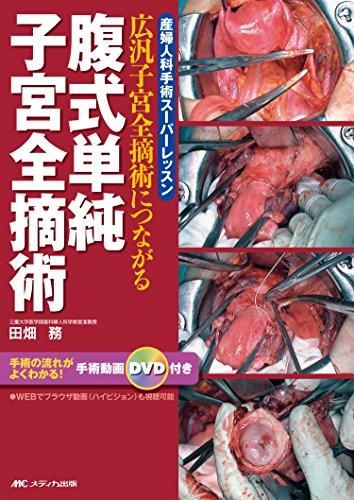 腹式単純子宮全摘術: 広汎子宮全摘術につながる (産婦人科手術スーパーレッスン)