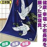 寿毛布 寿鶴 二枚合わせ毛布 【シングルサイズ】 日本製 (防菌防臭加工) パープル(紫)【代引不可】