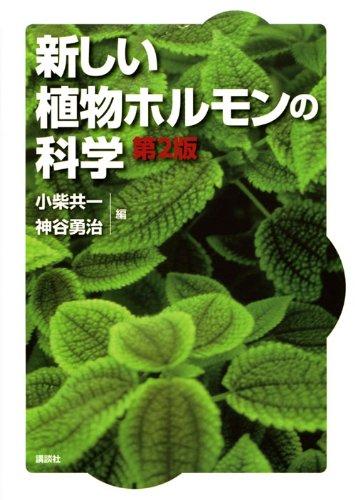 新しい植物ホルモンの科学 第2版(KS一般生物学専門書)