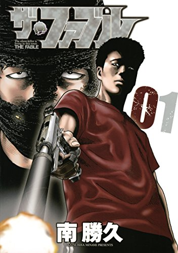 ザ・ファブル(1) (ヤングマガジンコミックス)