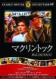 マクリントック [DVD]