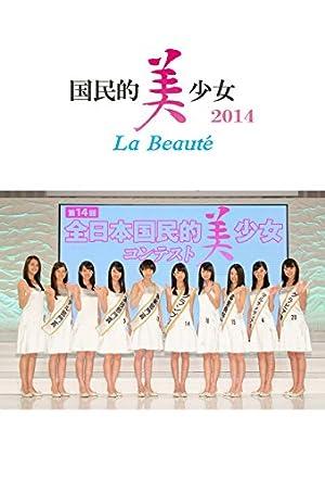 国民的美少女2014-LA BEAUTE- PART1
