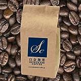 【自家焙煎】高輪ブレンド シティロースト 豆のまま 200g スペシャルティコーヒー100%使用 【白金珈琲】