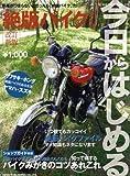 バイクの思い出(FZX750)