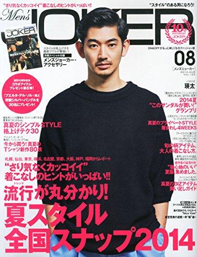 Men's JOKER 8月号