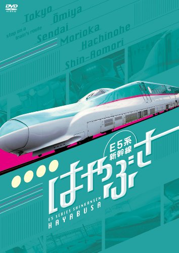 E5系新幹線 はやぶさ [DVD]