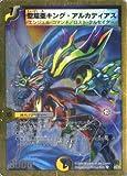 デュエルマスターズ 《聖鎧亜キング・アルカディアス》 DMC46-020-S 【進化クリーチャー】