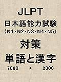 JLPT 日本語能力試験N1N2N3N4N5対策単語と漢字