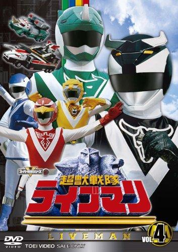 スーパー戦隊シリーズ 超獣戦隊ライブマン VOL.4【DVD】