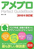 ����֥� Perfect GuideBook 2015ǯ������