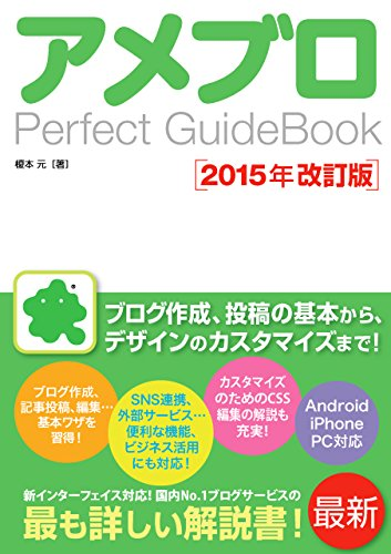 アメブロ Perfect GuideBook 2015年改訂版 -
