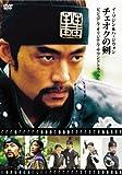チェオクの剣 ビジュアルオリジナルサウンドトラックDVD