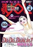 office you (オフィス ユー) 2009年 04月号 [雑誌]