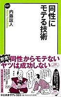 同性にモテる技術 (中公新書ラクレ 521)