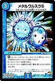 メタルワルスラS コモン デュエルマスターズ ハムカツ団とドギラゴン剣 dmr21-065