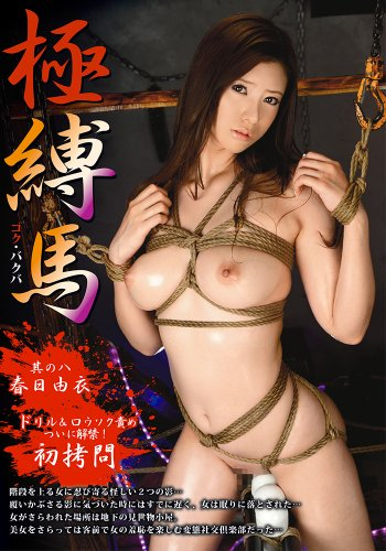 極・縛馬 其の八 [DVD]