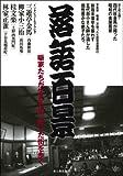 落語百景 (別冊歴史読本18) (別冊歴史読本 18)