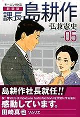 新装版 課長 島耕作 05 (モーニングKC)