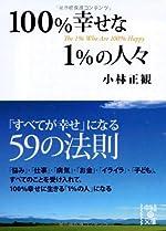 100%幸せな1%の人々 (中経の文庫)
