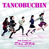 TANCOBUCHIN (ALBUM+DVD)