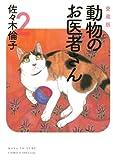 愛蔵版 動物のお医者さん 2 (花とゆめCOMICS)