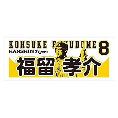 阪神タイガース プレーヤーズネームフェイスタオル 背番号8 福留孝介 2013
