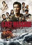 THE LAST MESSAGE 海猿 スタンダード・エディション [DVD]