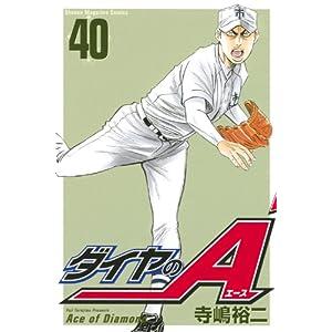 ダイヤのA(40) (少年マガジンコミックス)